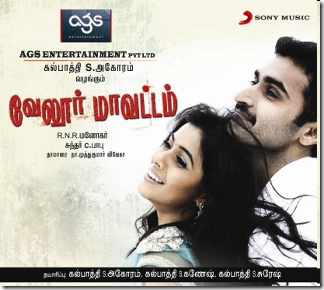 Download Vellore Mavattam MP3 Songs| Vellore Mavattam Tamil Movie MP3 Songs Download