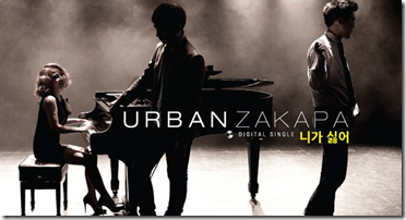k_urbanzakapa_hateyou-650x350
