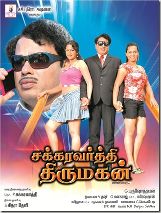 Chakravarthi Thirumagan Movie Posters