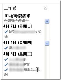 google tasks-05