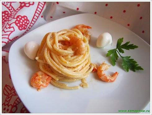 Спагетти с креветками и соусом www.samapovar.ru