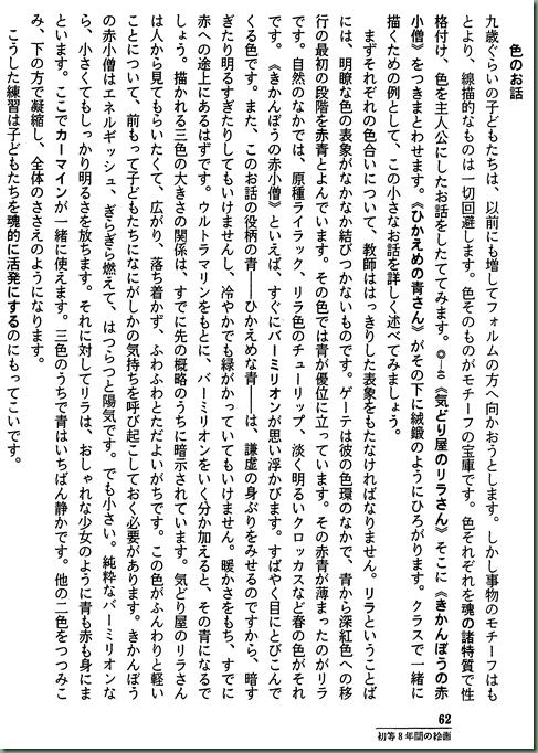 文書名 _[ユーネマン]シュタイナー学校の芸術教育ocr_ページ_2