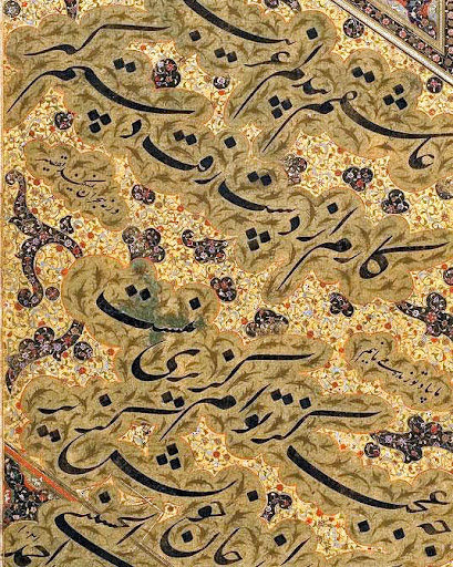 A Calligraphic Panel in Nastaliq Script. Iran. Dated 1021 AH / 1612 AD. Signed Ahmad Al-Hosseini