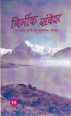 nirvhik sandesh coverpage
