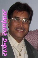 Rajendra Swarnkar 9