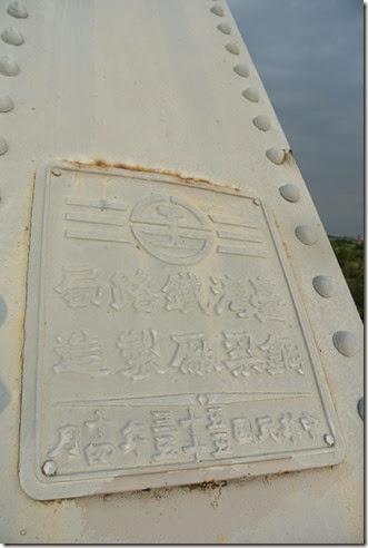 大樹舊鐵橋天空步道 (18)