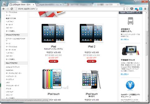 apple-store-08-0030