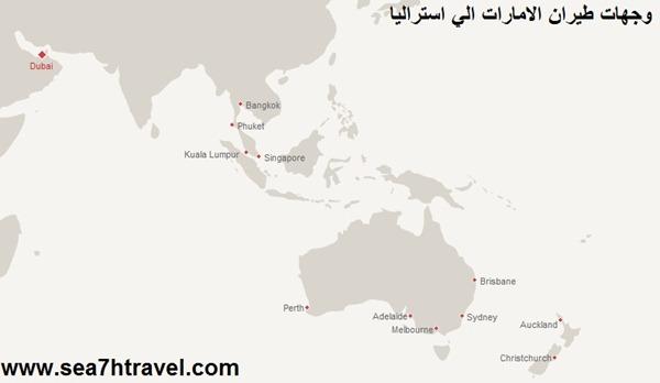 وجهات طيران الامارات الي استراليا