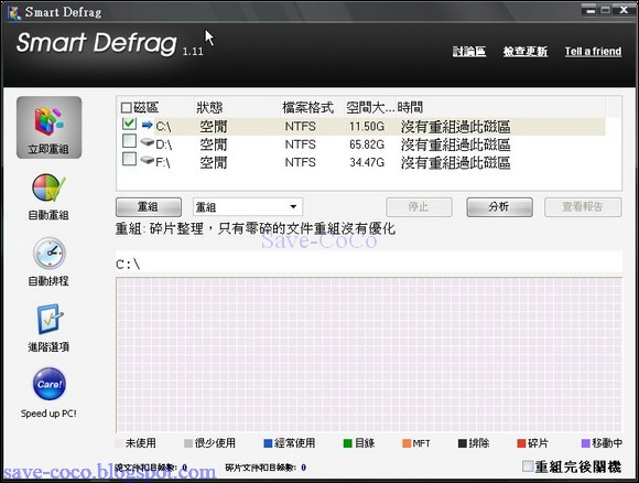 Disk_Defrag_002.jpg