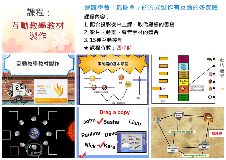 互動教學教材製作-入門