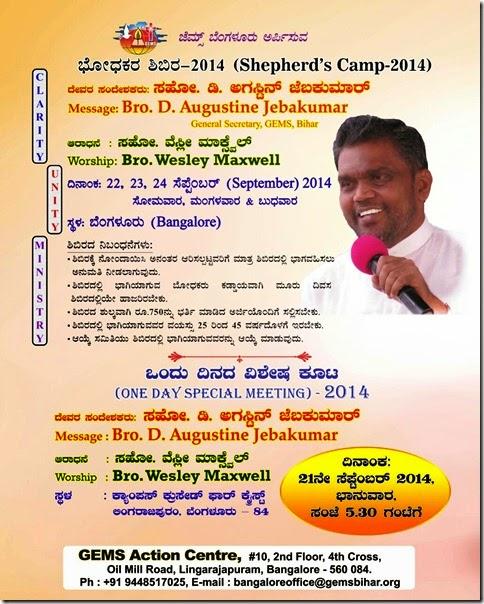Bangalore Shepherd's Camp_Sep 2014