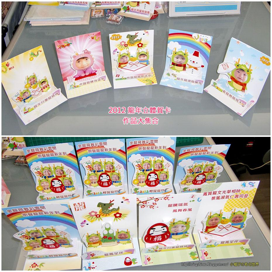 2012 龍年立體賀卡