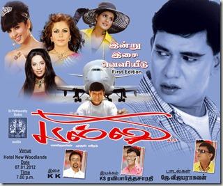 Pallu-Movie-Posters