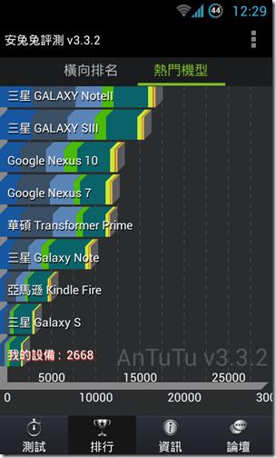 Screenshot_2013-08-01-00-29-13