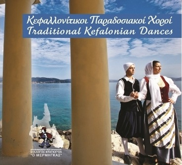 CD με παραδοσιακούς κεφαλονίτικους χορούς από τον «Μέρμηγκα»