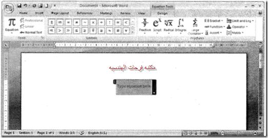 ورد-2007-20150219161525-00072_12
