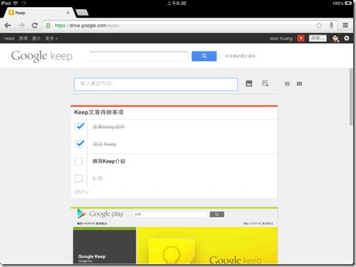 Google Keep-04
