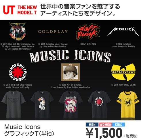 uniqlo_musicicons_5artists