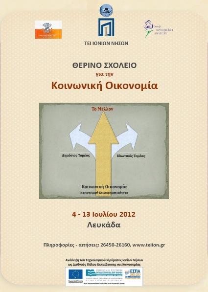 Αποτελέσματα επιλογής υποψηφίων για το Θερινό Σχολείο του Τ.Ε.Ι. στη Λευκάδα