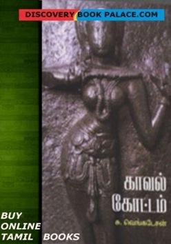 Kaval_Kottam-su.venkadesan_buy_tamil_book__66978_zoom