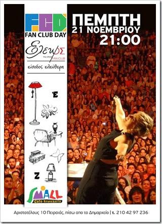 fan club day Ενας χρόνος Έλεως