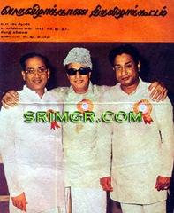 MGR_Sivaji_Nageswararao