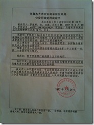 罗琴琴7月25日被行政处罚决定书