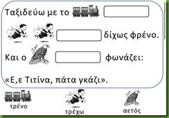 τιτινα2