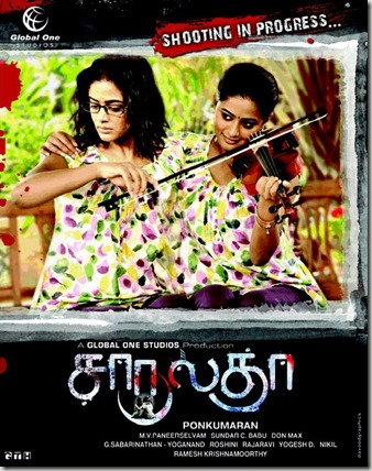 Priyamani Charulatha Tamil Movie Posters