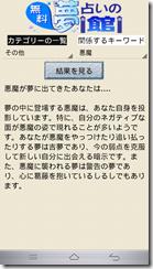 Screenshot_2014-04-01-17-39-27