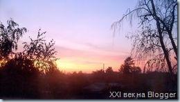 Закат над Аркадаком