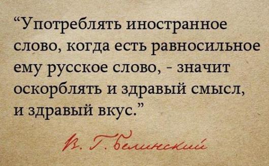 russkij-yazyk-razvivaetsya-ili-degradiruet_1