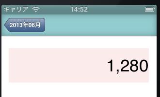 スクリーンショット 2013-06-12 14.52.24.png