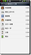 HTC Hub 02