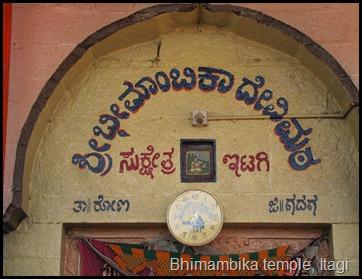 Bhimambika temple, Itagi