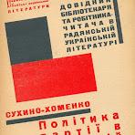 Сухино-Хоменко_Політика партії в художній літературі.jpg