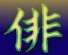 Haiku Flow Cover: the word haiku in Japanese