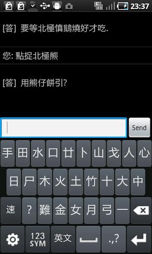 玩免費休閒APP 下載QuestionMark (cantonese siri) app不用錢 硬是要APP