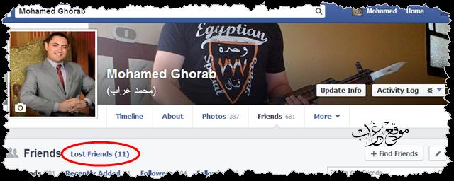 Facebook Unfriend Notify