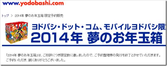 2013-12-29_04h23_42