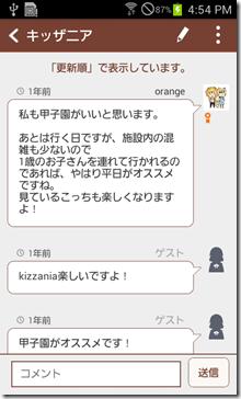 device-2014-12-16-165441