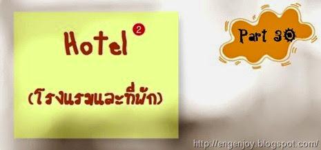 Hotel_บทสนทนาภาษาอังกฤษโรงแรมที่พัก