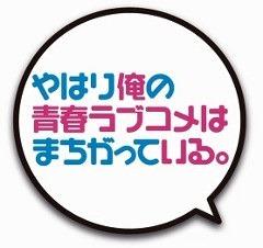 Oregairu logo/title