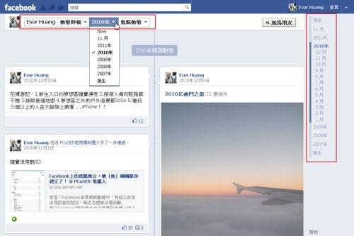 facebook timeline-06