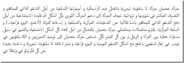 Tunis2013