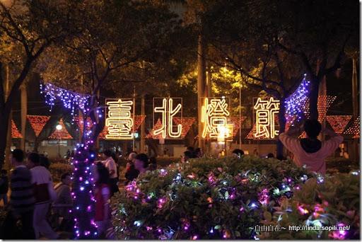 2010台北燈節(台北燈會)-仁愛路上
