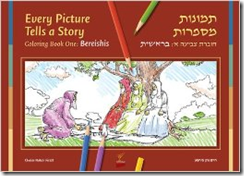 cover, Every Picture Tells a Story (colouring book)