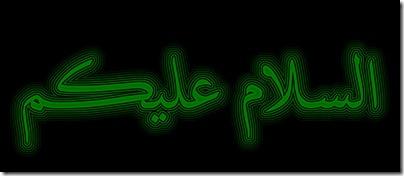 GIMP-Create logo-Arabic-alien neon