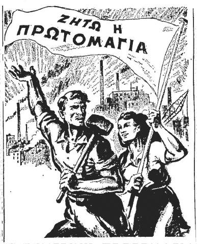 ΡΙΖΟΣΠΑΣΤΗΣ 1-5-1946 ΓΙΑ ΕΦΗΜ  Ν ΓΕΝΙΑ
