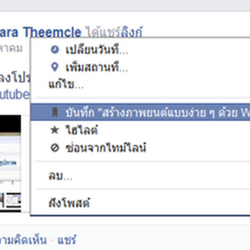 Bookmark ลิงค์โปรดใน Facebook ไว้อ่านดูหรือแชร์
